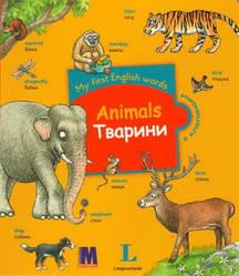 My first English words Тварини