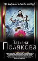 Татьяна Полякова Не вороши осиное гнездо (172616)