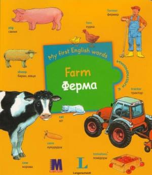 My first English words Ферма, фото 2