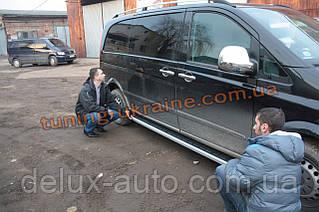 Боковые площадки из алюминия Fullmond для Mercedes Vito 2010-2014 Long