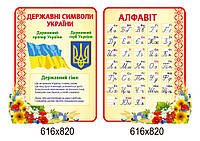 Набор стендов Государственная символика Украины, алфавит