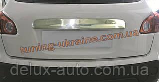 Накладка над номером Carmos на Nissan Qashqai 2011-2014