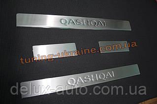 Накладки на пороги Carmos на Nissan Qashqai 2011-2014
