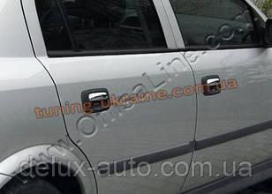 Накладки на ручки Carmos на Opel Astra G 1998-2005