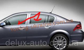 Окантовка стекол Carmos на Opel Astra H 2004-2010 седан