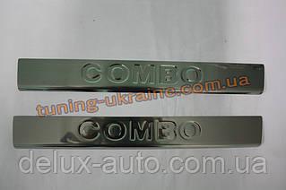 Накладки на пороги Carmos на Opel Combo D 2011