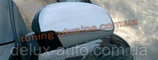 Накладки на зеркала Carmos на Opel Vectra C 2002-2008