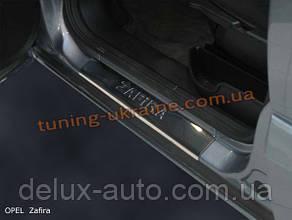Накладки на пороги Carmos на Opel Zafira B 2006-2011