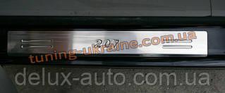 Накладки на пороги Carmos на Peugeot 207 2006-2012