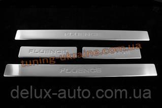 Накладки пороги Carmos на Renault Fluence 2009-2012