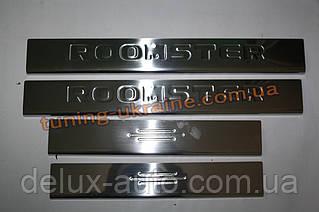Накладки на пороги Carmos на Skoda Roomster 2006