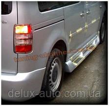 Накладки на пороги стиль Соренто под покраску на Volkswagen Caddy 1996-2004