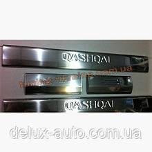 Накладки на внутренние пороги Carmos на Nissan Qashqai 2011-2014
