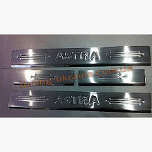 Накладки на пороги 4шт Carmos на Opel Astra H 2004-2010