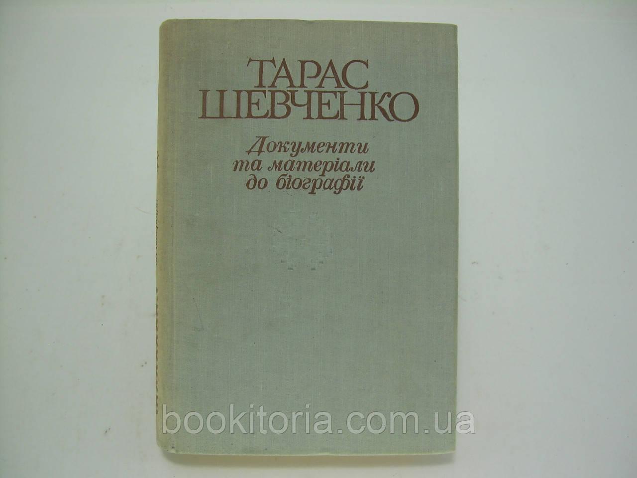 Тарас Шевченко. Документи та матеріали біографії. 1814–1861 (б/у).