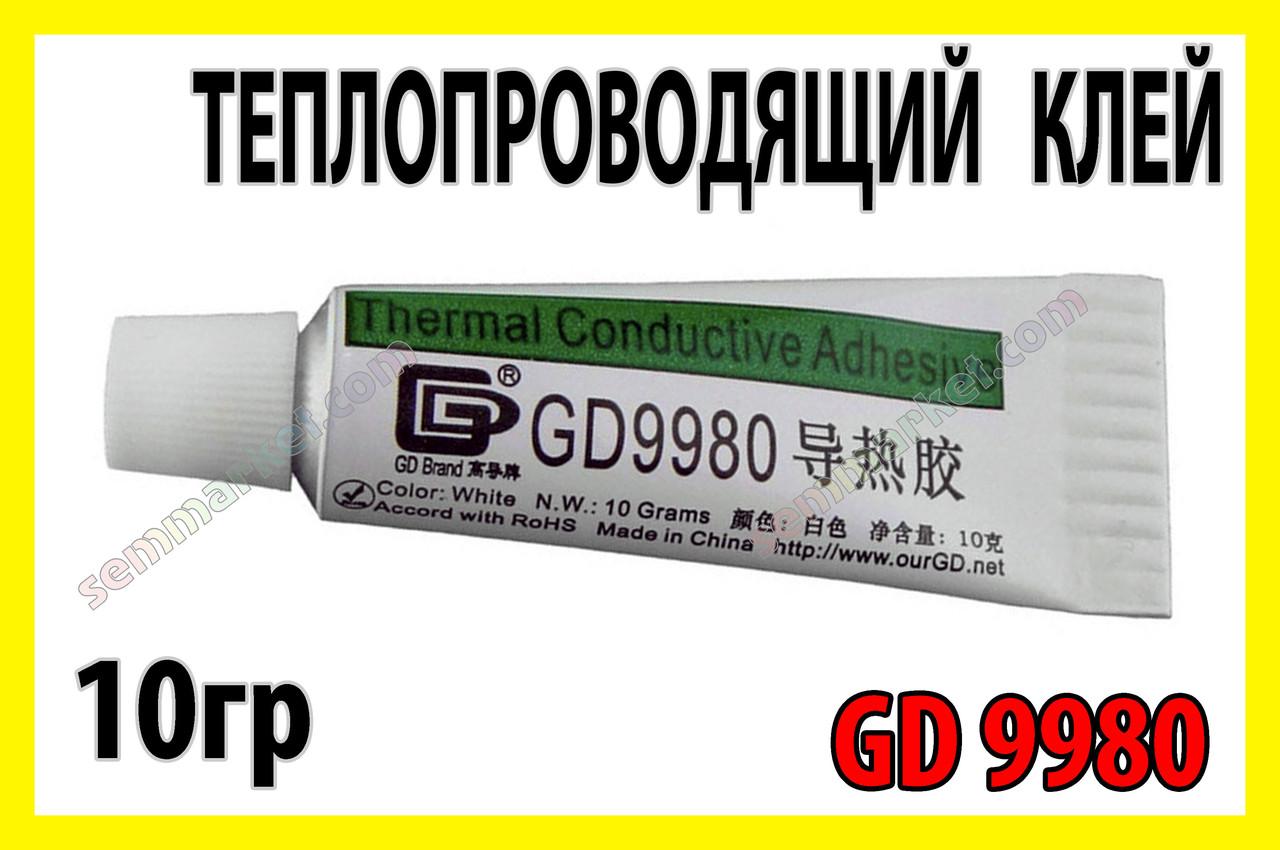 Теплопроводящий клей GD9980 10г термоклей теплороводный термоскотч термопрокладка термопаста