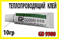Теплопроводящий клей GD9980 10г термоклей теплороводный термоскотч термопрокладка термопаста, фото 1