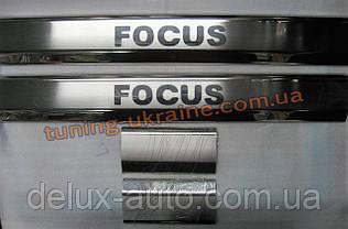 Хром накладки на пороги надпись гравировкой для Ford Focus 2011-2014 седан