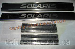 Хром накладки на пороги надпись гравировкой для Hyundai Solaris 2010-2017 седан