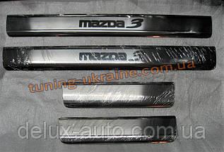 Хром накладки на пороги надпись гравировка для Mazda 3 2003-2009 седан