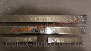 Хром накладки на пороги надпись гравировка для Opel Vectra C 2002-2008