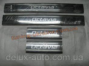 Хром накладки на пороги надпись штамповка для Skoda Octavia A5 FL 2009+