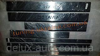 Хром накладки на пороги 8шт надпись гравировка для Skoda Octavia A7 2013+