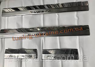 Хром накладки на пороги надпись гравировка для Skoda SuperB 2 2008-2015