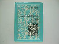 Зонн С.В., Травлеев А.П. Алюминий. Роль в почвообразовании и влияние на растения.