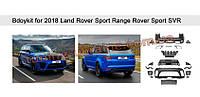 Тюнинг комплект обвеса для 2018+ (SVR) для Range Rover Sport L494 2018+ гг.
