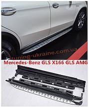 Боковые пороги оригинальный дизайн на Mercedes GL GLS klass X166 2012+