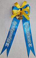 Колокольчик с ленточкой: Первый раз в первый класс (желто-голубая), фото 1