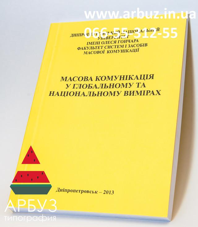 Печать методичек Днепропетровск