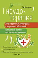 Костикова Л. И. Гирудотерапия. Лечение сложных, хронических и запущенных заболеваний