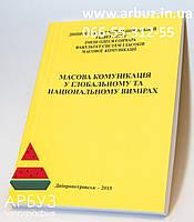 Печать методичек в Днепропетровске дешево