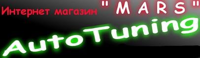 """Интернет-магазин """"Mars"""""""