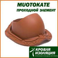 MUOTOKATE проходной элемент, кровельная вентиляция Vilpe