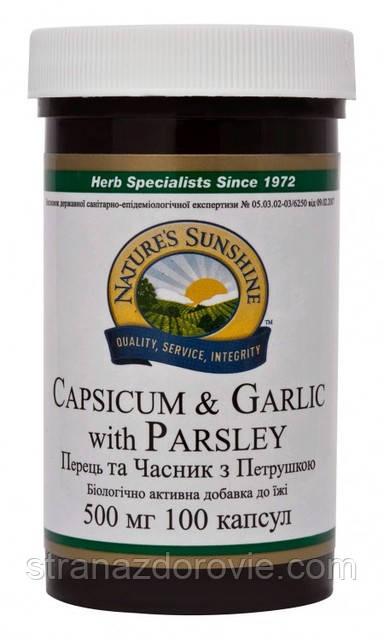 Перец, Чеснок, Петрушка Capsicum & Garlic with Parsley NSP - 100 кап - NSP, США