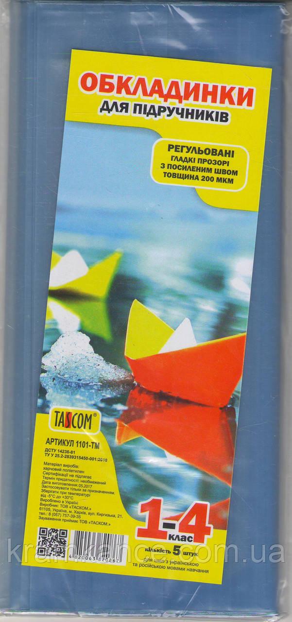Обложки для учебников TASCOM 1-4 классов 200 мкм регулируемые