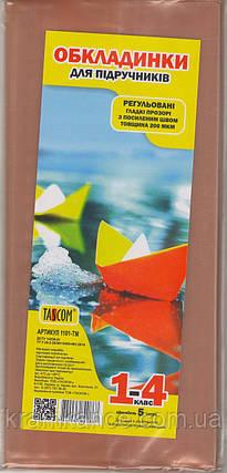 Обложки для учебников TASCOM 1-4 классов 200 мкм регулируемые, фото 2
