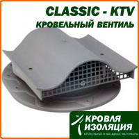 CLASSIC - KTV, кровельный вентиль, кровельная вентиляция Vilpe