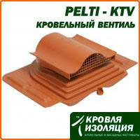 PELTI - KTV, кровельный вентиль, кровельная вентиляция Vilpe