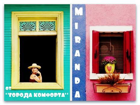 Ткань для рулонных штор «Miranda»