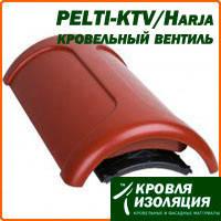 PELTI-KTV/Harja коньковый вентиль, кровельная вентиляция Vilpe