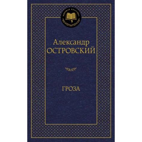 Гроза Александр Островский, фото 2