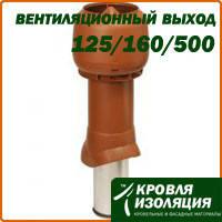 Вентиляционный выход 125/160/500, кровельная вентиляция Vilpe