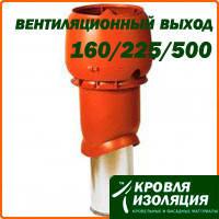 Вентиляционный выход 160/225/500, кровельная вентиляция Vilpe