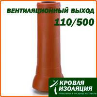 Вентиляционный выход 110/500, кровельная вентиляция Vilpe
