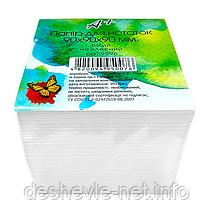 Бумага для заметок  90*90*90мм н/клей Белая
