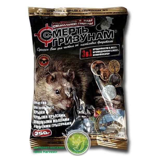 Смерть грызунам гранулы 250 г (микс) от крыс и мышей, оригинал